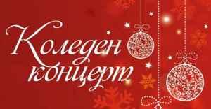 """Рождество Христово"" @ Централен градски площад | Петрич | Благоевград | България"