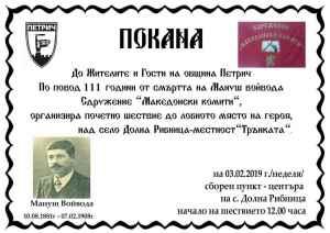 Отбелязване 111 години от смъртта на Мануш Войвода @ Местност Трънката планина Огражден | Долна Рибница | Благоевград | България