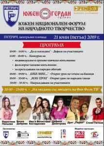 Южен гердан - Петрич 2019г. @ Централен градски площад | Петрич | Благоевград | България