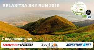 Състезание по планинско бягане - Belasitsa Sky Run @ Планина Беласица