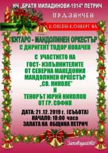 Празничен Коледен концерт @ Община Петрич | Петрич | Благоевград | България