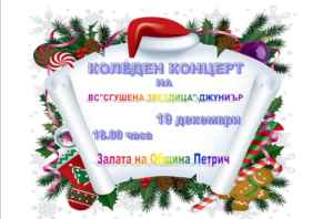 Коледен концерт @ Община Петрич | Петрич | Благоевград | България