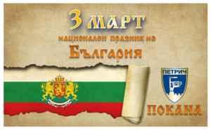 Тържествено честване на 3-ти Март @ Площад Македония | Петрич | Благоевград | България