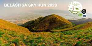 Belasitsa Sky Run 2020 @ Планина Беласица | Благоевград | България