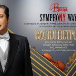 Концерт на Васил Петров и Врачанска филхармония