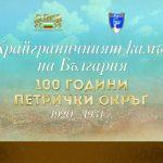 """""""Петрич – крайграничният камък на България – 100 години Петрички окръг"""""""