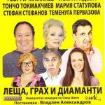 """Театър """"Леща,грах и диаманти"""""""
