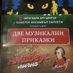 """Музикални приказка """"Петя и вълкът""""и """"От Амадеус – лично"""""""