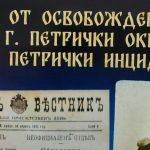 Петрич ще помни…